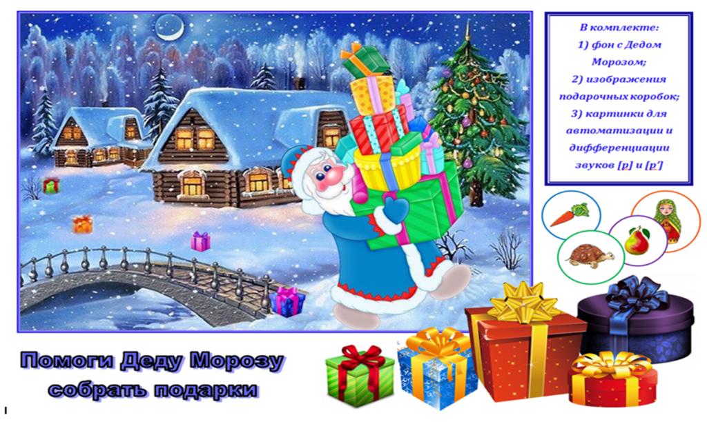 Поможем деду морозу собрать подарки